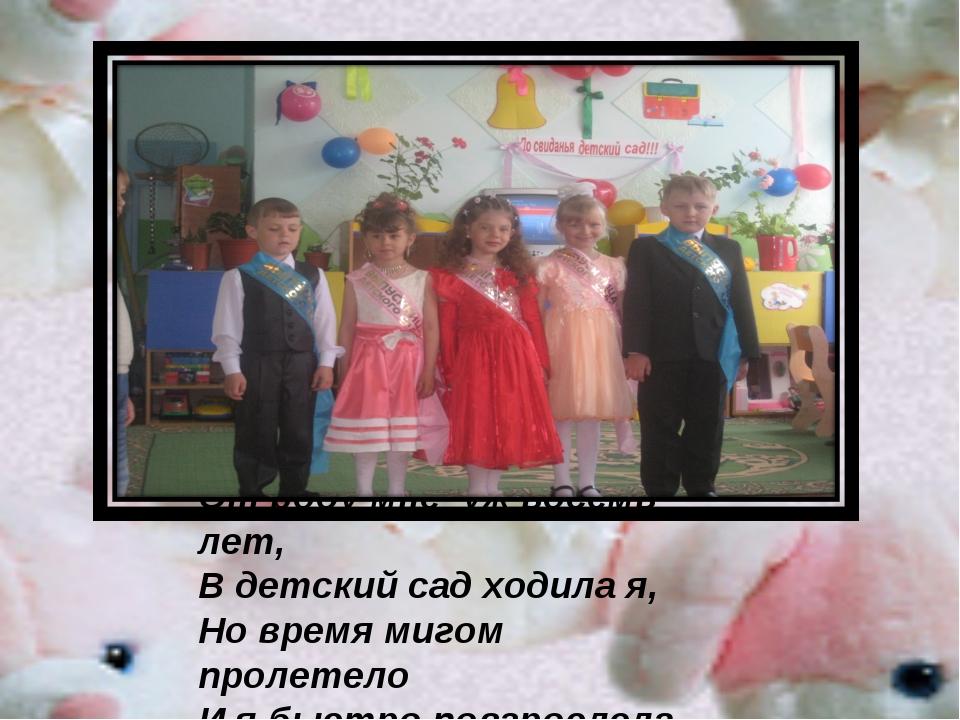От роду мне уж восемь лет, В детский сад ходила я, Но время мигом пролетело И...