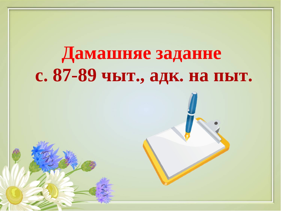Дамашняе заданне с. 87-89 чыт., адк. на пыт.