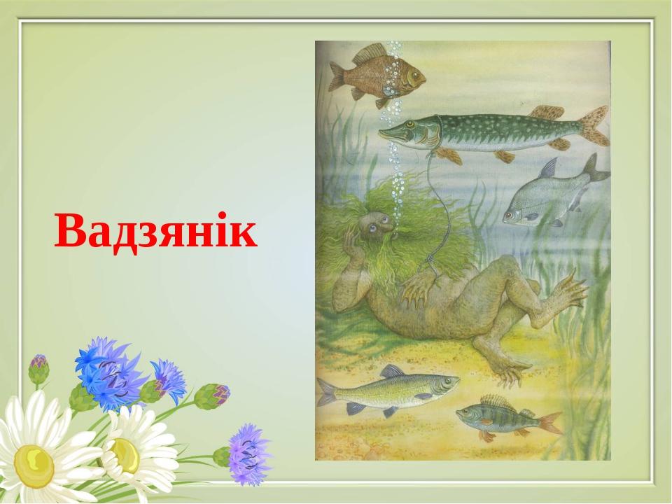 Вадзянік