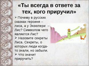 «Ты всегда в ответе за тех, кого приручил» Почему в русских сказках героиня –