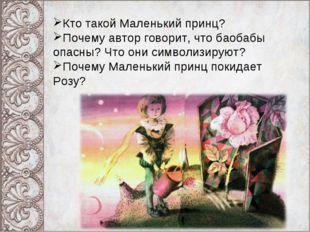 Кто такой Маленький принц? Почему автор говорит, что баобабы опасны? Что они