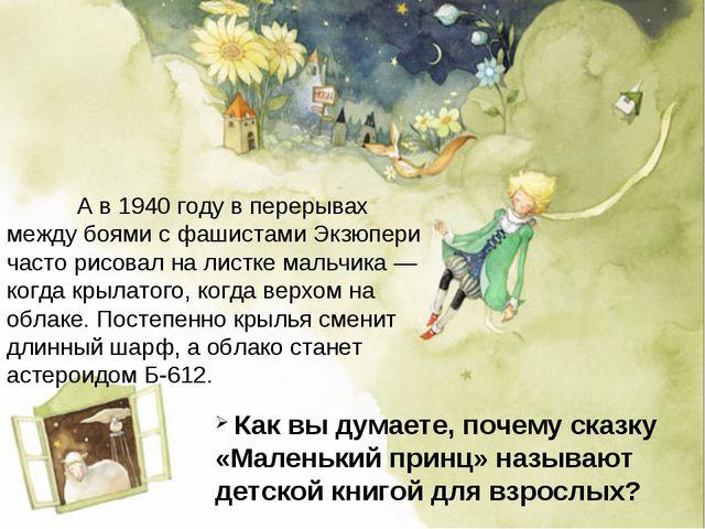 А в 1940 году в перерывах между боями с фашистами Экзюпери часто рисовал на...