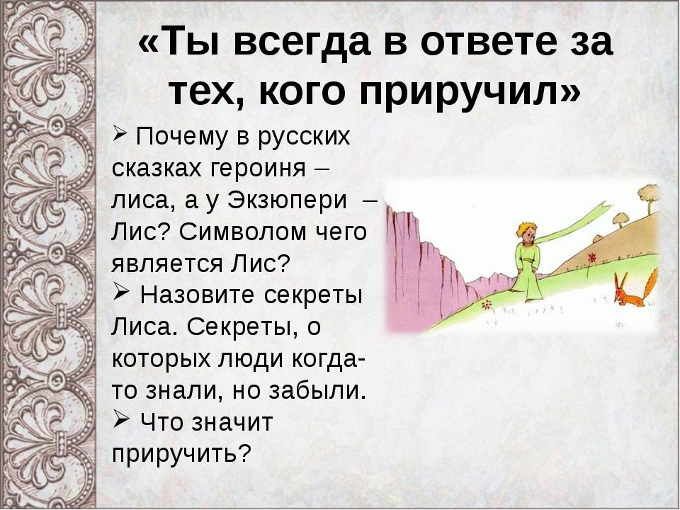 «Ты всегда в ответе за тех, кого приручил» Почему в русских сказках героиня –...