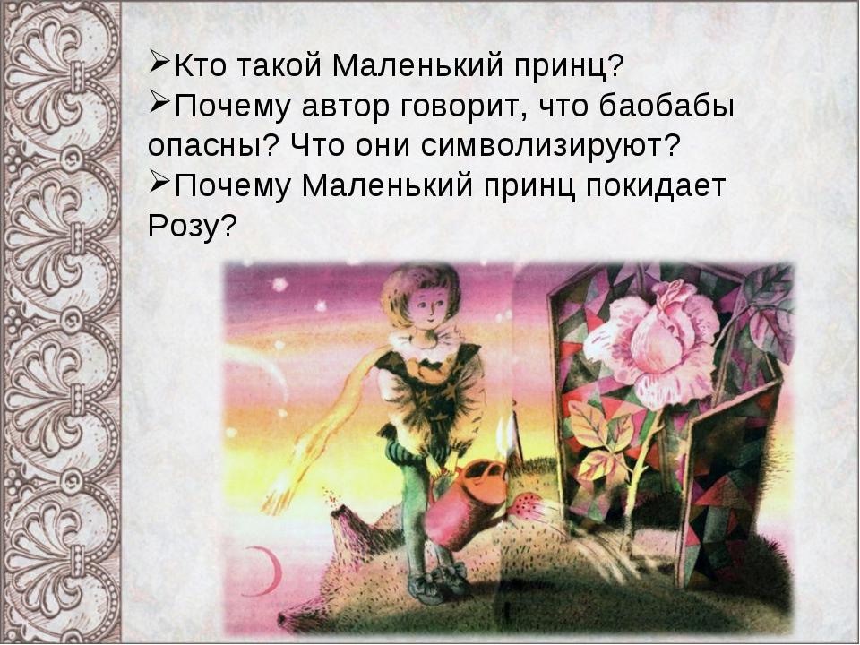 Кто такой Маленький принц? Почему автор говорит, что баобабы опасны? Что они...