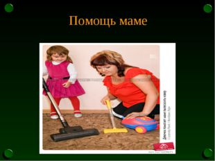 Помощь маме