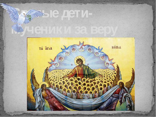 Святые дети- мученики за веру