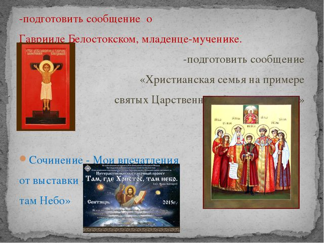 -подготовить сообщение о Гаврииле Белостокском, младенце-мученике. -подготови...