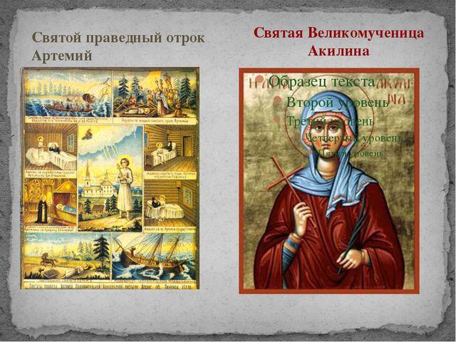 Святой праведный отрок Артемий Святая Великомученица Акилина
