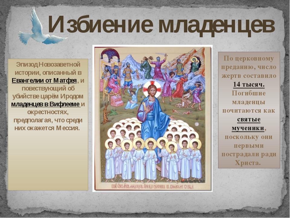 Эпизод Новозаветной истории, описанный в Евангелии от Матфея, и повествующий...