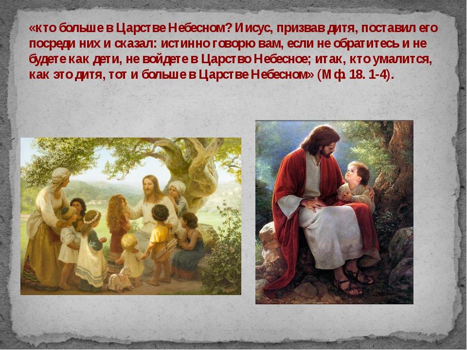 «кто больше в Царстве Небесном? Иисус, призвав дитя, поставил его посреди них...