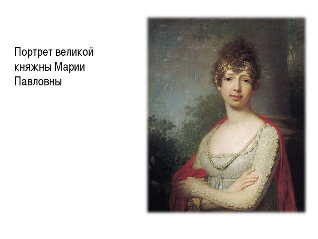 Портрет великой княжны Марии Павловны