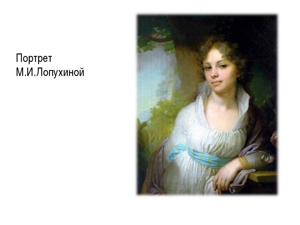Портрет М.И.Лопухиной