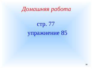 Домашняя работа стр. 77 упражнение 85 *