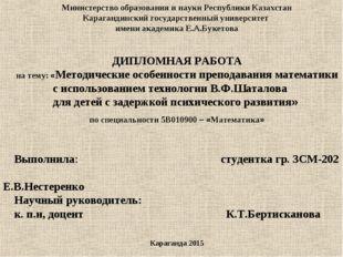 Министерство образования и науки Республики Казахстан Карагандинский государс