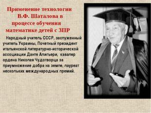 Народный учитель СССР, заслуженный учитель Украины, Почетный президент италья
