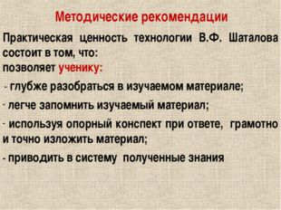 Практическая ценность технологии В.Ф. Шаталова состоит в том, что: позволяет