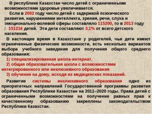 В республике Казахстан число детей с ограниченными возможностями здоровья уве