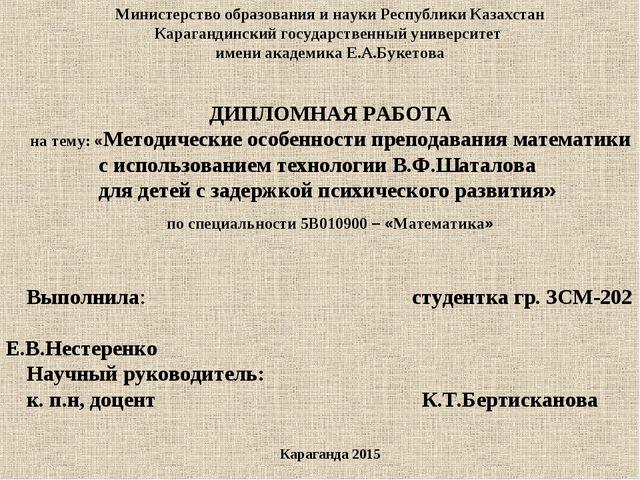 Презентация диплома по математике на тему Особенности применения  Министерство образования и науки Республики Казахстан Карагандинский государс