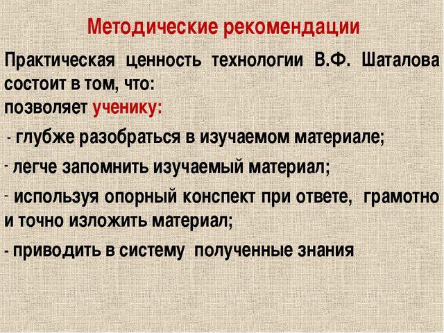 Практическая ценность технологии В.Ф. Шаталова состоит в том, что: позволяет...