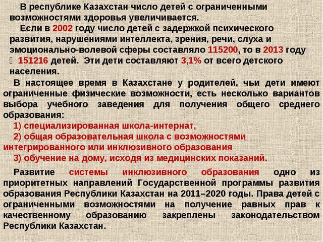 В республике Казахстан число детей с ограниченными возможностями здоровья уве...