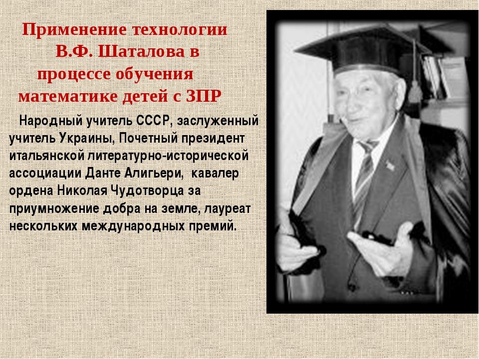 Народный учитель СССР, заслуженный учитель Украины, Почетный президент италья...
