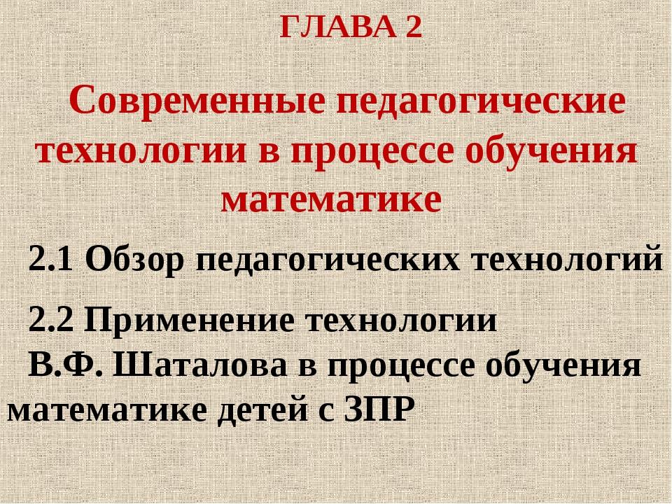 ГЛАВА 2 Современные педагогические технологии в процессе обучения математике...