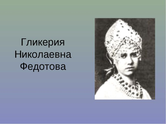 Гликерия Николаевна Федотова