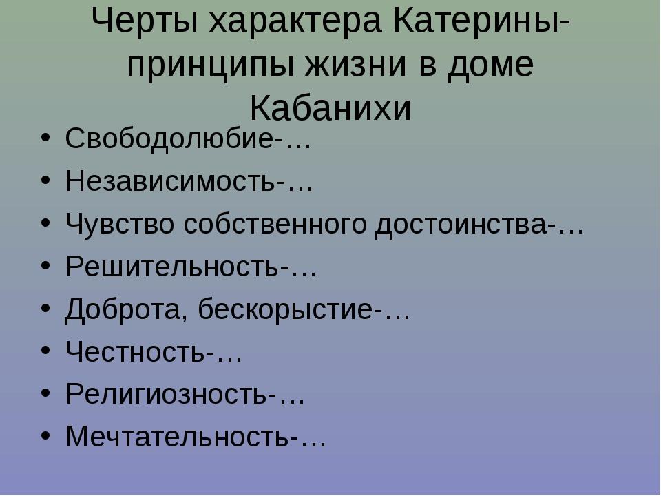 Черты характера Катерины- принципы жизни в доме Кабанихи Свободолюбие-… Незав...