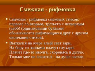 Смежная - рифмовка Смежная - рифмовка смежных стихов: первого со вторым, трет