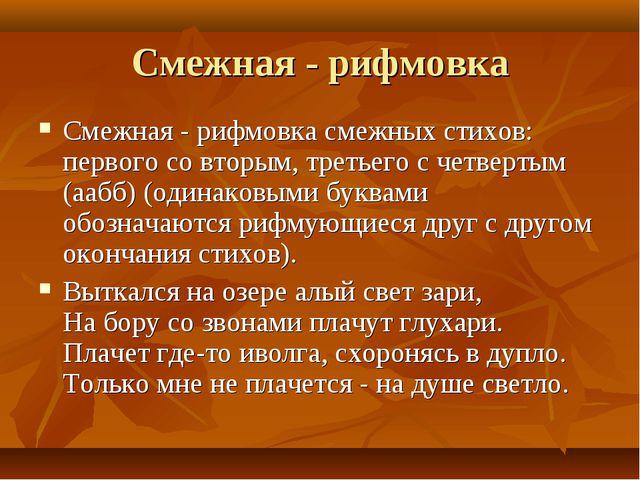 Смежная - рифмовка Смежная - рифмовка смежных стихов: первого со вторым, трет...
