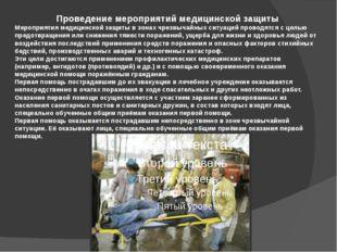 Проведение мероприятий медицинской защиты Мероприятия медицинской защиты в з