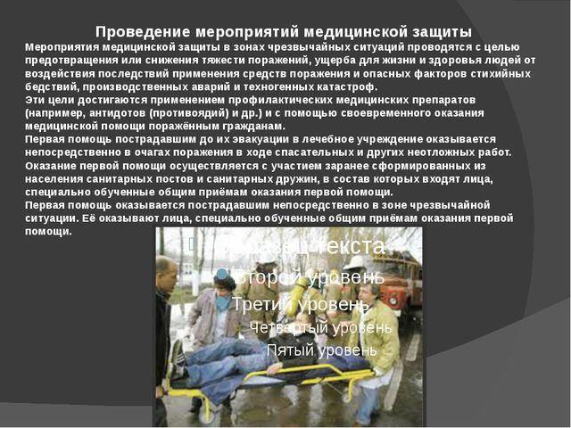 Проведение мероприятий медицинской защиты Мероприятия медицинской защиты в з...