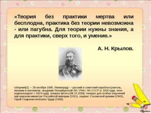 «Теория без практики мертва или бесплодна, практика без теории невозможна - и