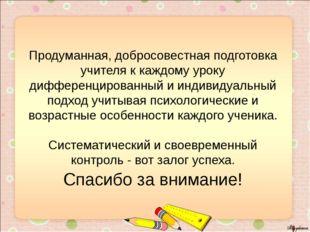 Продуманная, добросовестная подготовка учителя к каждому уроку дифференцирова