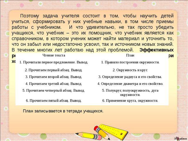 Поэтому задача учителя состоит в том, чтобы научить детей учиться, сформиров...