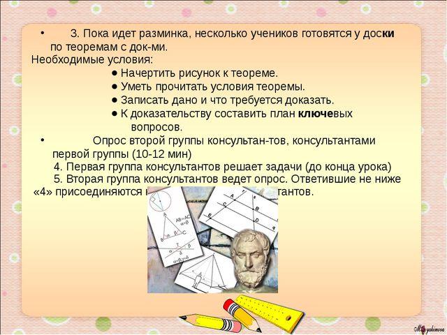 3. Пока идет разминка, несколько учеников готовятся у доски по теоремам с до...