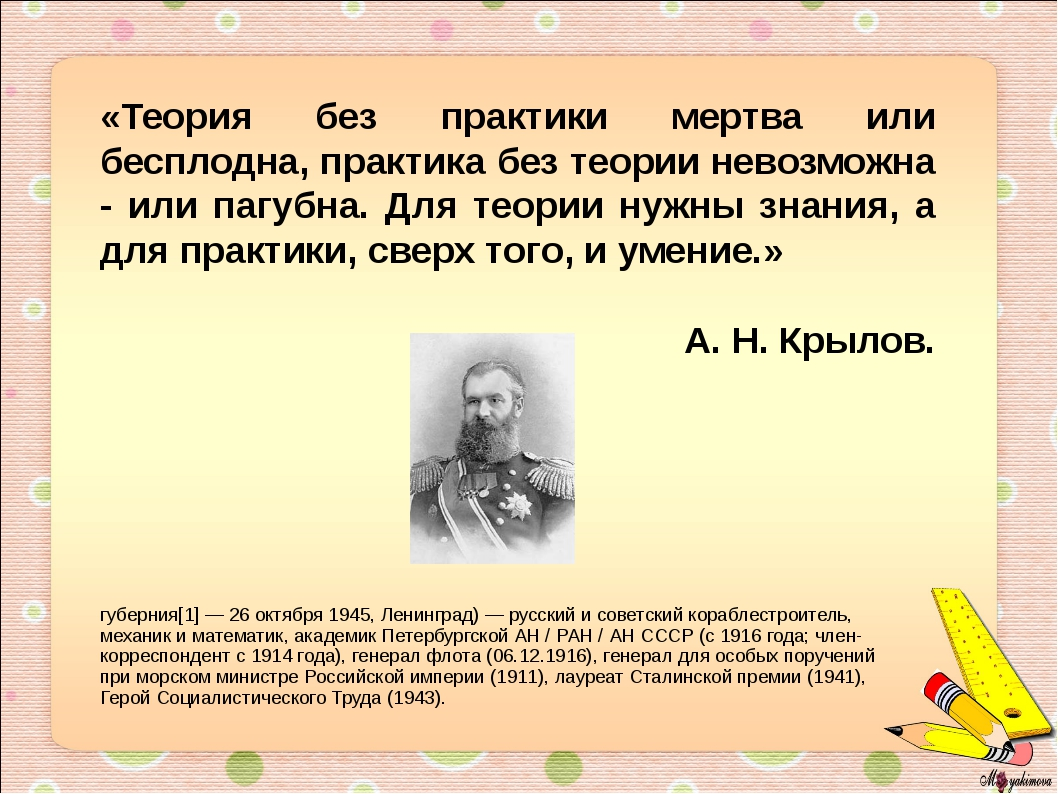 «Теория без практики мертва или бесплодна, практика без теории невозможна - и...
