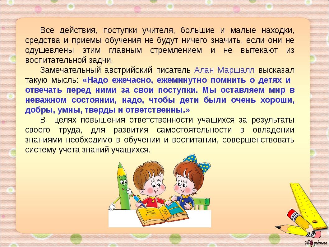 Все действия, поступки учителя, большие и малые находки, средства и приемы о...