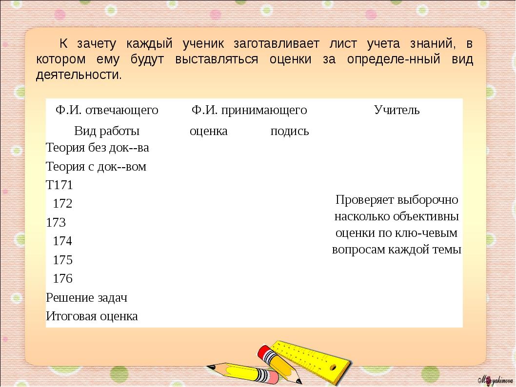 К зачету каждый ученик заготавливает лист учета знаний, в котором ему будут...