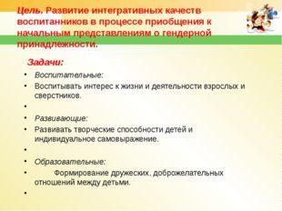 Цель. Развитие интегративных качеств воспитанников в процессе приобщения к на
