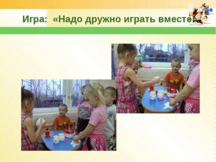 Игра: «Надо дружно играть вместе». www.themegallery.com