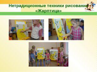 Нетрадиционные техники рисование «Жарптица» www.themegallery.com