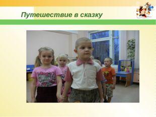 Путешествие в сказку www.themegallery.com