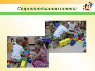 Строительство стены www.themegallery.com