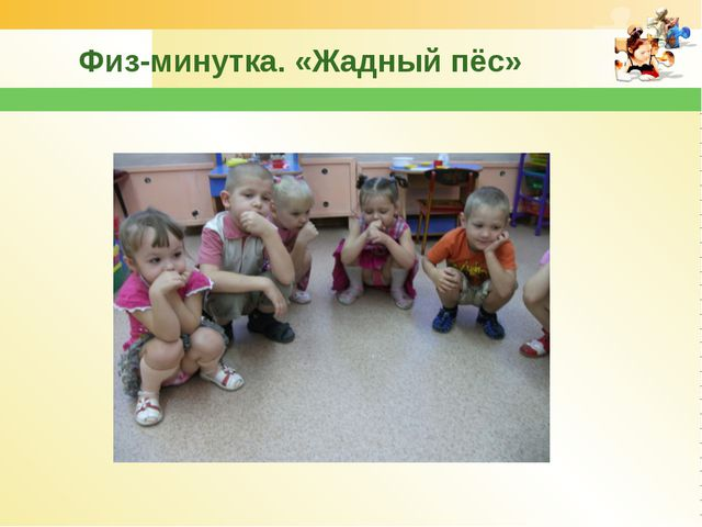 Физ-минутка. «Жадный пёс» www.themegallery.com
