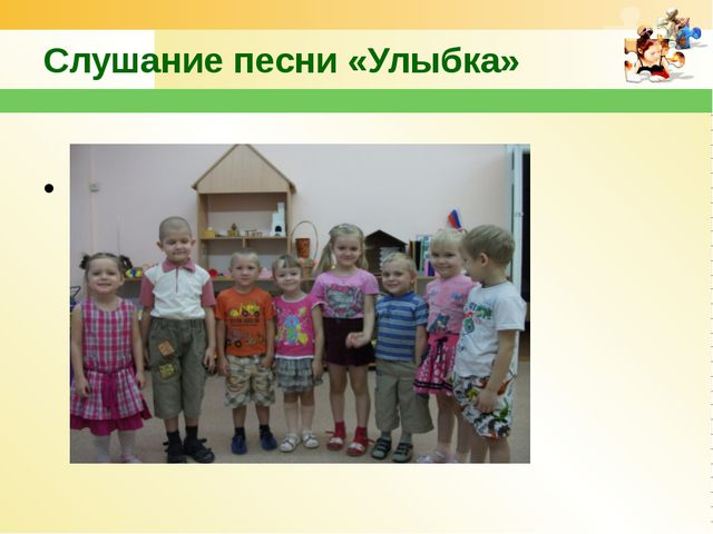 Слушание песни «Улыбка» www.themegallery.com