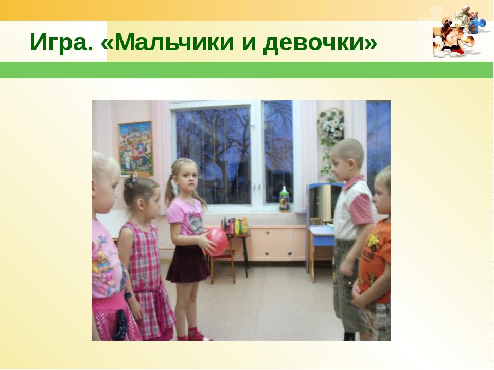Игра. «Мальчики и девочки» www.themegallery.com