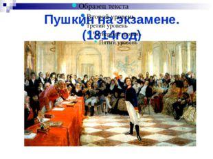 Пушкин на экзамене (1814 г.)