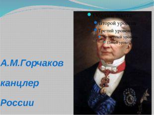 А.М.Горчаков канцлер России