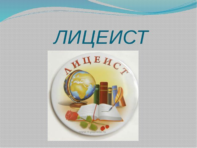 ЛИЦЕИСТ